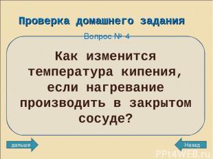 Проверка домашнего задания Вопрос № 4 Как изменится температура кипения, если на