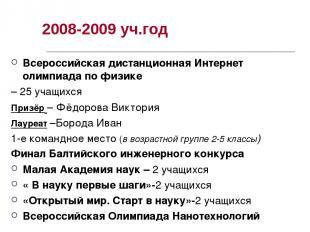 2008-2009 уч.год Всероссийская дистанционная Интернет олимпиада по физике – 25 у