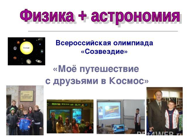 «Моё путешествие с друзьями в Космос» Всероссийская олимпиада «Созвездие»