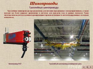 Троллейные шинопроводы предназначены для питания передвижных электроприемников,