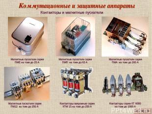 Контакторы и магнитные пускатели Контакторы серии КТ 6000 на токи до 1000 А Маг
