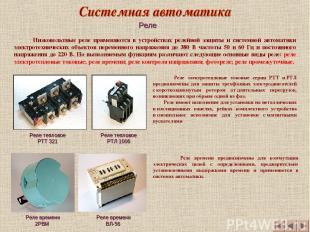 Низковольтные реле применяются в устройствах релейной защиты и системной автомат