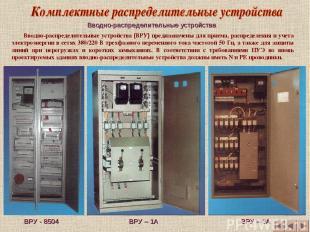 Вводно-распределительные устройства Вводно-распределительные устройства (ВРУ) пр