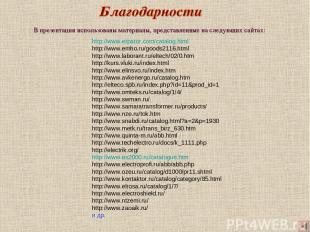 В презентации использованы материалы, представленные на следующих сайтах: http:/