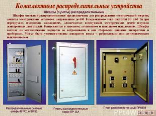 Шкафы (пункты) распределительные Шкафы (пункты) распределительные предназначены