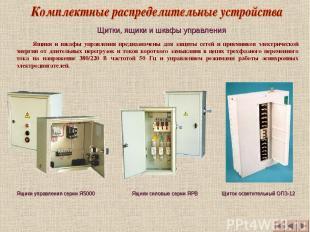 Щитки, ящики и шкафы управления Ящики и шкафы управления предназначены для защит