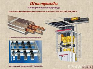 Магистральные шинопроводы выпускаются на токи 630,1000,1600,2500,4000,6300 А. Ма