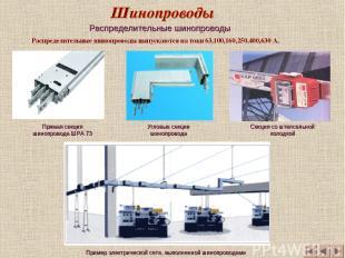 Распределительные шинопроводы выпускаются на токи 63,100,160,250,400,630 А. Прим
