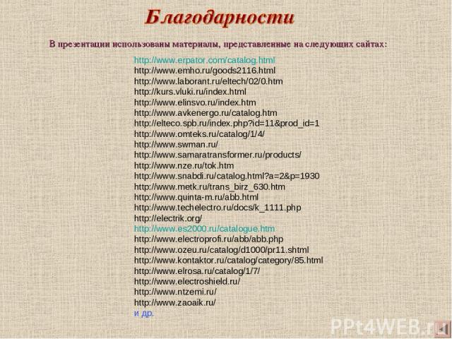 В презентации использованы материалы, представленные на следующих сайтах: http://www.erpator.com/catalog.html http://www.emho.ru/goods2116.html http://www.laborant.ru/eltech/02/0.htm http://kurs.vluki.ru/index.html http://www.elinsvo.ru/index.htm ht…