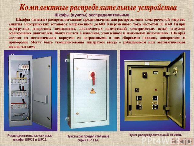 Шкафы (пункты) распределительные Шкафы (пункты) распределительные предназначены дляраспределения электрической энергии, зашиты электрических установок напряжением до600 Впеременного тока частотой 50 и60 Гцпри перегрузках икоротких замыканиях, …