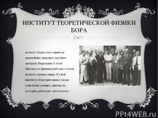 ИНСТИТУТ ТЕОРЕТИЧЕСКОЙ ФИЗИКИ БОРА Институт Бора стал одним из важнейших мировых