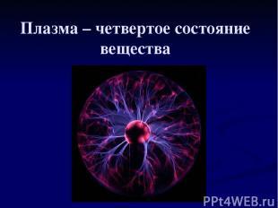 Плазма – четвертое состояние вещества