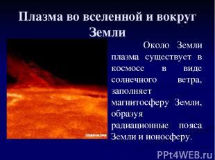 Плазма во вселенной и вокруг Земли Около Земли плазма существует в космосе в вид