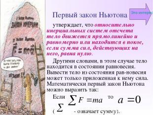 Первый закон Ньютона утверждает, что относительно инерциальных систем отсчета те