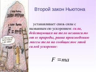 Второй закон Ньютона устанавливает связь силы с вызванным ею ускорением: сила, д