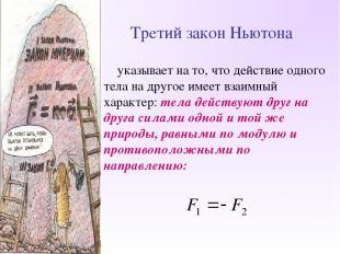 Третий закон Ньютона указывает на то, что действие одного тела на другое имеет в