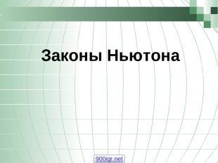 Законы Ньютона 900igr.net