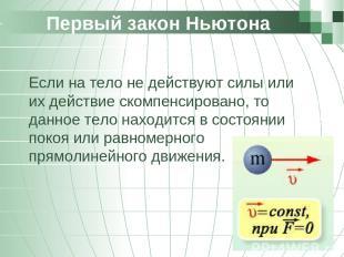 Первый закон Ньютона Если на тело не действуют силы или их действие скомпенсиров