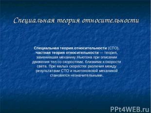 Специальная теория относительности Специальная теория относительности (СТО), час