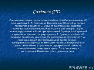 Создание СТО Специальная теория относительности была разработана в начале XX век