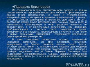 «Парадокс Близнецов» Из специальной теории относительности следует не только отн