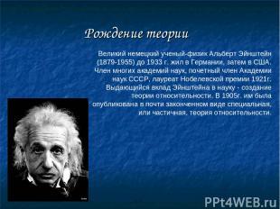 Рождение теории Великий немецкий ученый-физик Альберт Эйнштейн (1879-1955) до 19