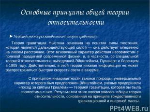 Основные принципы общей теории относительности ►Необходимость релятивистской тео
