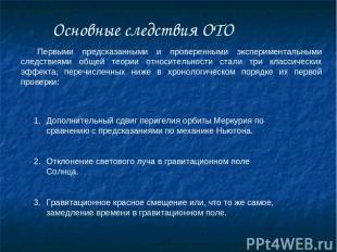 Основные следствия ОТО Первыми предсказанными и проверенными экспериментальными