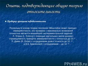 Опыты, подтверждающие общую теорию относительности ►Проверка принципа эквивалент