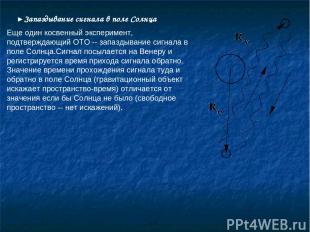 ►Запаздывание сигнала в поле Солнца Еще один косвенный эксперимент, подтверждающ