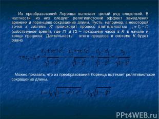 Из преобразований Лоренца вытекает целый ряд следствий. В частности, из них след