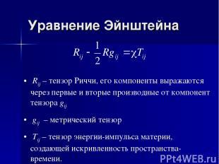 Уравнение Эйнштейна Rij – тензор Риччи, его компоненты выражаются через первые и