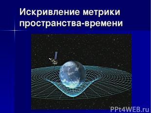 Искривление метрики пространства-времени