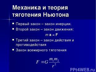 Механика и теория тяготения Ньютона Первый закон – закон инерции. Второй закон –