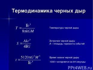 Термодинамика черных дыр Температура черной дыры Энтропия черной дыры A – площад