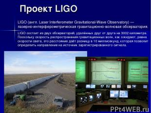 Проект LIGO LIGO (англ. Laser Interferometer Gravitational-Wave Observatory) — л