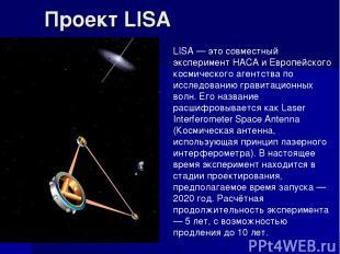 Проект LISA LISA — это совместный эксперимент НАСА и Европейского космического а