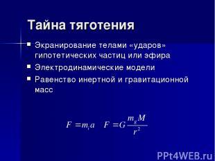Тайна тяготения Экранирование телами «ударов» гипотетических частиц или эфира Эл