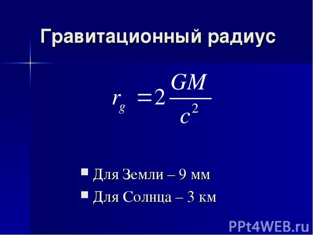 Гравитационный радиус Для Земли – 9 мм Для Солнца – 3 км