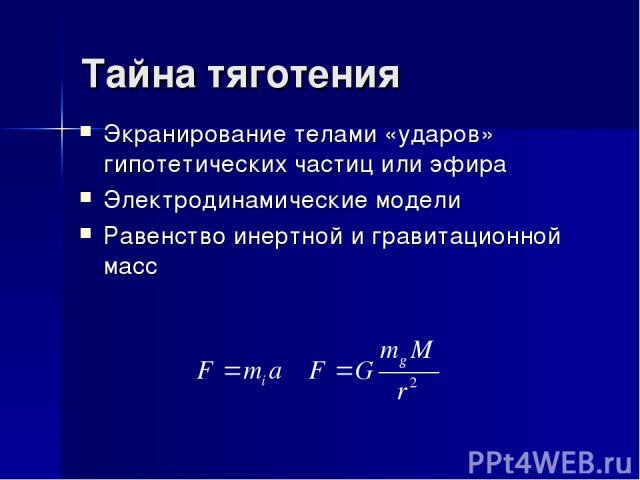 Тайна тяготения Экранирование телами «ударов» гипотетических частиц или эфира Электродинамические модели Равенство инертной и гравитационной масс