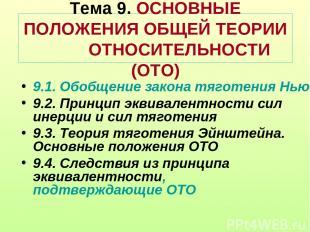 Тема 9. ОСНОВНЫЕ ПОЛОЖЕНИЯ ОБЩЕЙ ТЕОРИИ ОТНОСИТЕЛЬНОСТИ (ОТО) 9.1. Обобщение зак