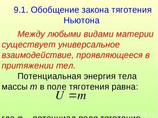 9.1. Обобщение закона тяготения Ньютона Между любыми видами материи существует у