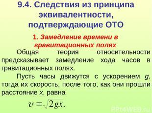9.4. Следствия из принципа эквивалентности, подтверждающие ОТО