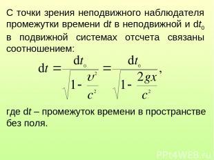 С точки зрения неподвижного наблюдателя промежутки времени dt в неподвижной и dt