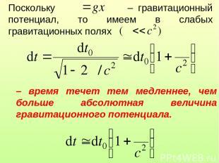 Поскольку – гравитационный потенциал, то имеем в слабых гравитационных полях – в