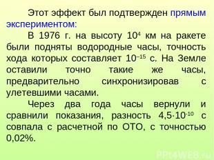 Этот эффект был подтвержден прямым экспериментом: В 1976 г. на высоту 104 км на