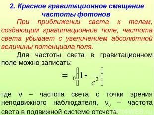 2. Красное гравитационное смещение частоты фотонов При приближении света к телам