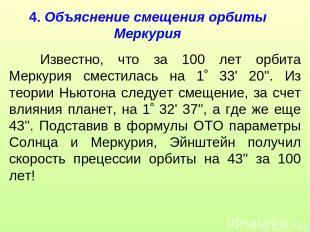 4. Объяснение смещения орбиты Меркурия Известно, что за 100 лет орбита Меркурия