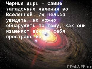 Черные дыры – самые загадочные явления во Вселенной. Их нельзя увидеть, но можно