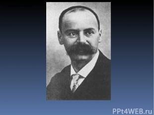 Карл Шварцшильд, 1873-1916, нем. астроном